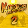 Катакомби 2: Лабіринт Смерті